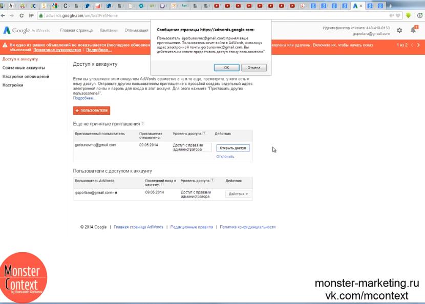 MCC аккаунт или My Client Center в Adwords - Подтверждаем доступ к аккаунту