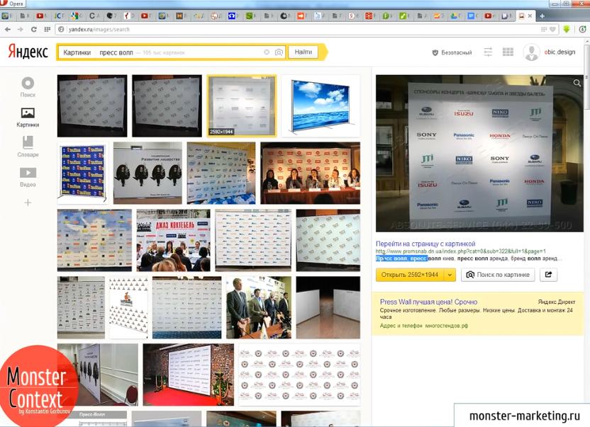 Подбор ключевых слов Яндекс Директ и Google Adwords - Поиск дополнительный релевантных фраз с помощью Яндекс и Гугл картинок
