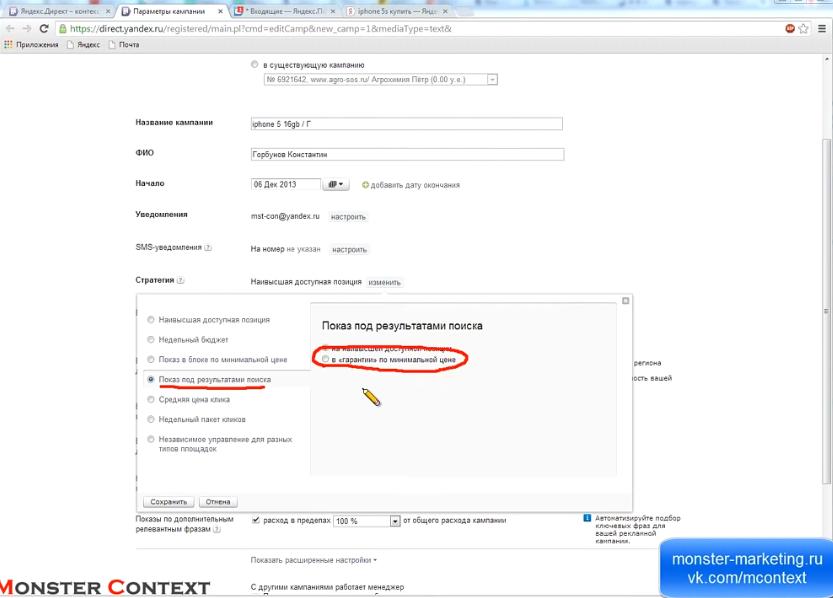 Настройки рекламной кампании в Яндекс Директ - Показ по результатами поиска