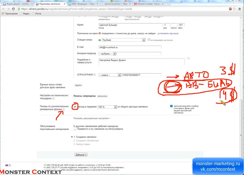 Настройки рекламной кампании в Яндекс Директ - Показы по дополнительным релевантным фразам