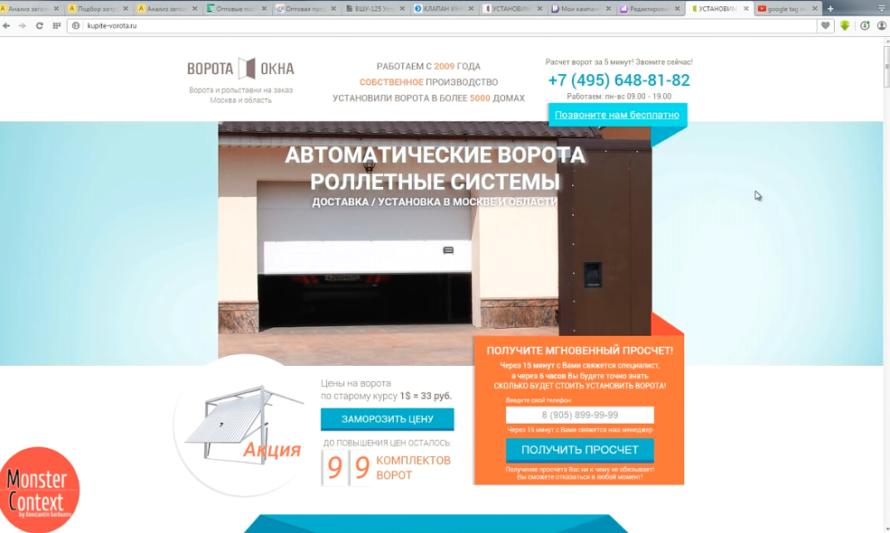 Как установить Яндекс Метрику - Получить просчет