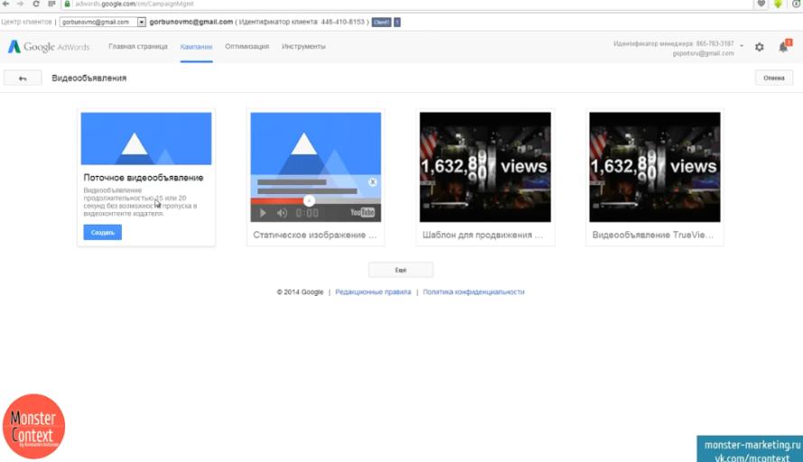 Настройка КМС Google Adwords - Поточное видеообъявление