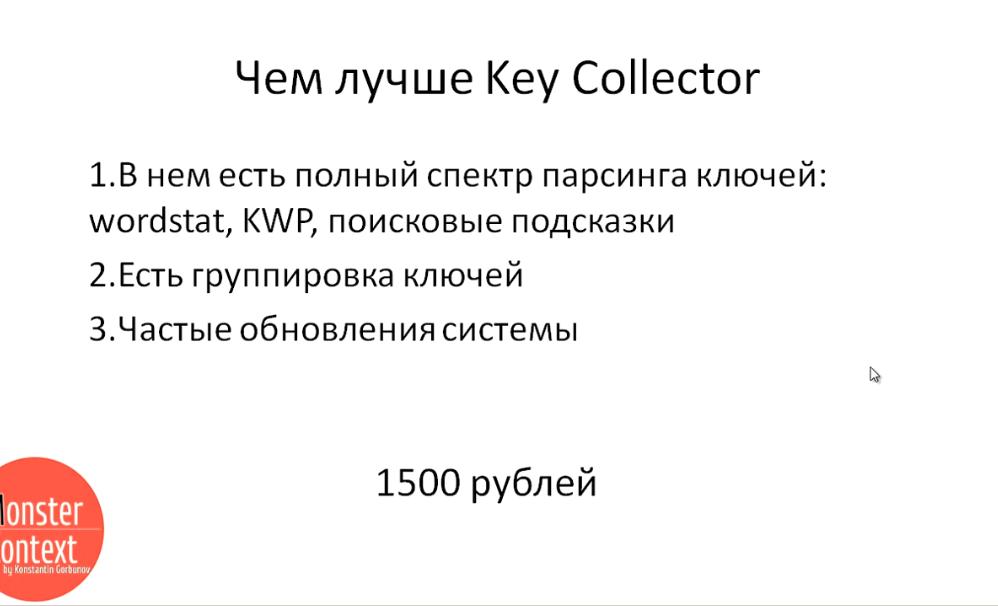 Key Collector Яндекс Директ - Преимущества Key Collector