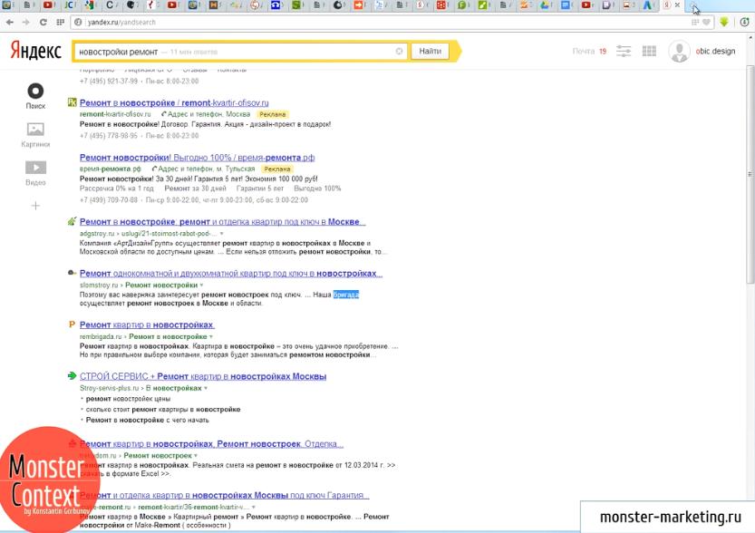 Подбор ключевых слов Яндекс Директ и Google Adwords - Пример SEO выдачи Яндекса
