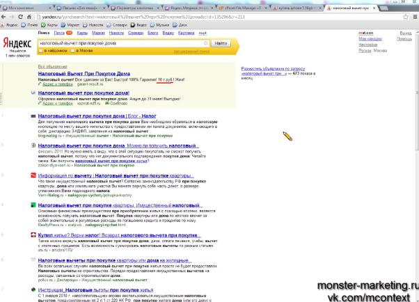 Как правильно писать заголовки и тексты объявлений Яндекс Директ - Пример фильтра объявления