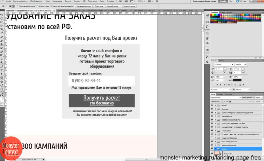 Скетч для landing page - Пример формы захвата
