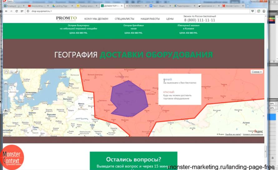 Скетч для landing page - Пример карты географии доставки оборудования