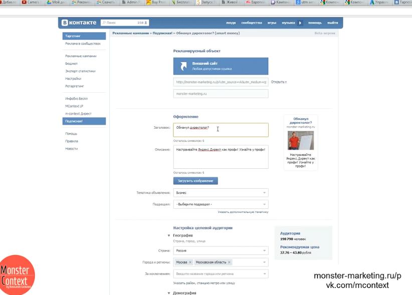 Пример рекламного объявления в таргетинговой рекламной компании ВКонтакте-