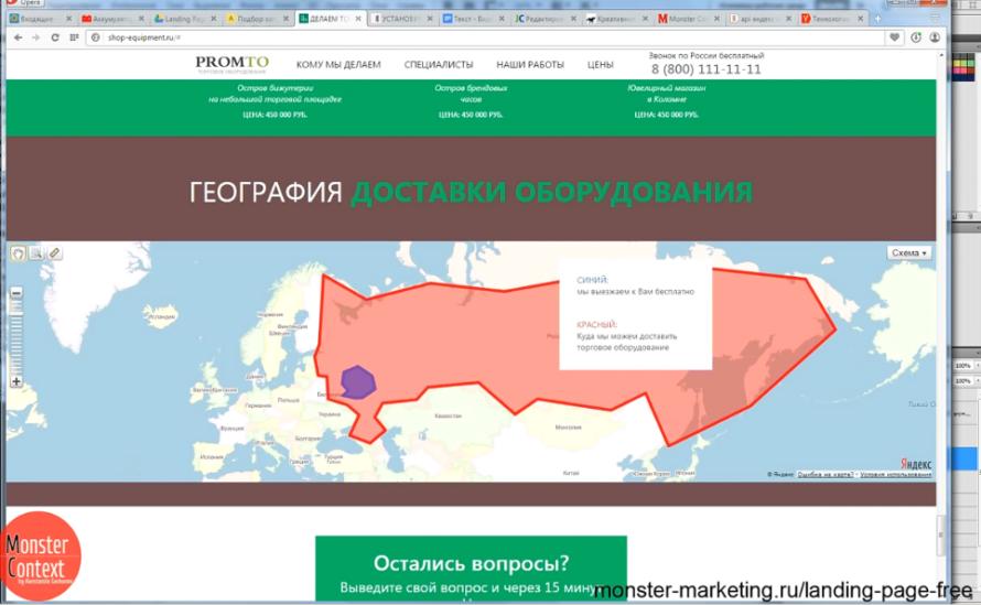 Скетч для landing page - Пример выделения на блоке географии