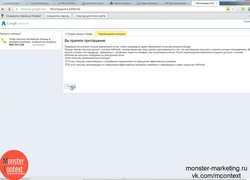 MCC аккаунт или My Client Center в Adwords - Принимаем приглашение для совместного пользователя аккаунта AdWords