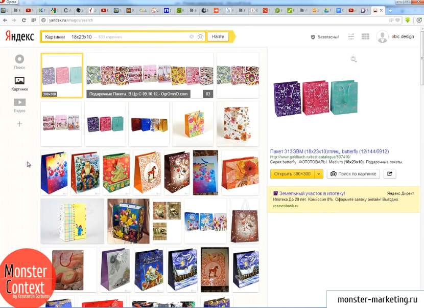 Подбор ключевых слов Яндекс Директ и Google Adwords - Подбор ключевых слов Яндекс Директ и Google Adwords - Проверка ключа в Яндекс, или Гугл картинках