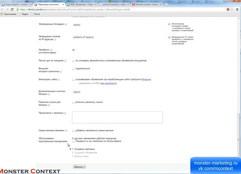 Настройки рекламной кампании в Яндекс Директ - Расширенные настройки