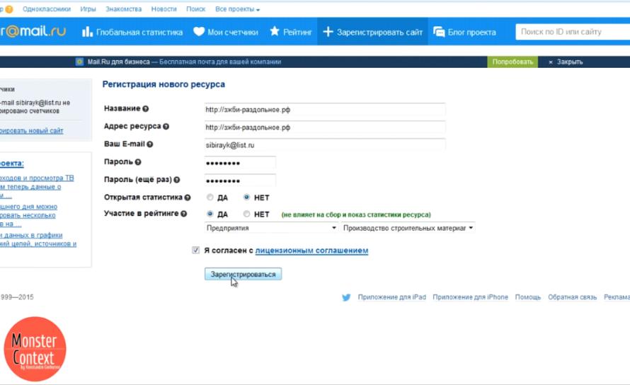 Ретаргетинг target my com - Регистрация нового ресурса