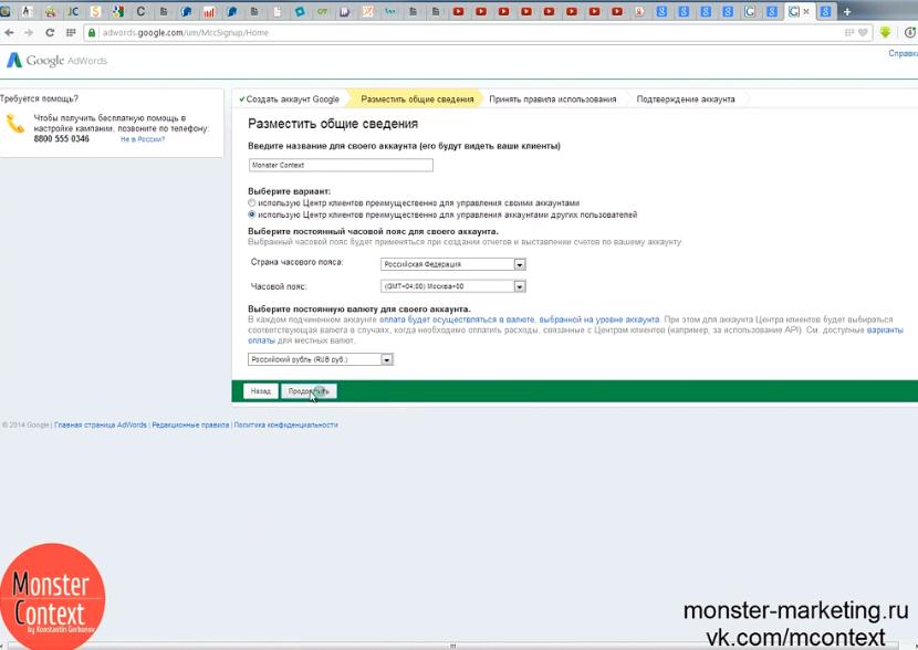 MCC аккаунт или My Client Center в Adwords - Регистрируемся в МСС