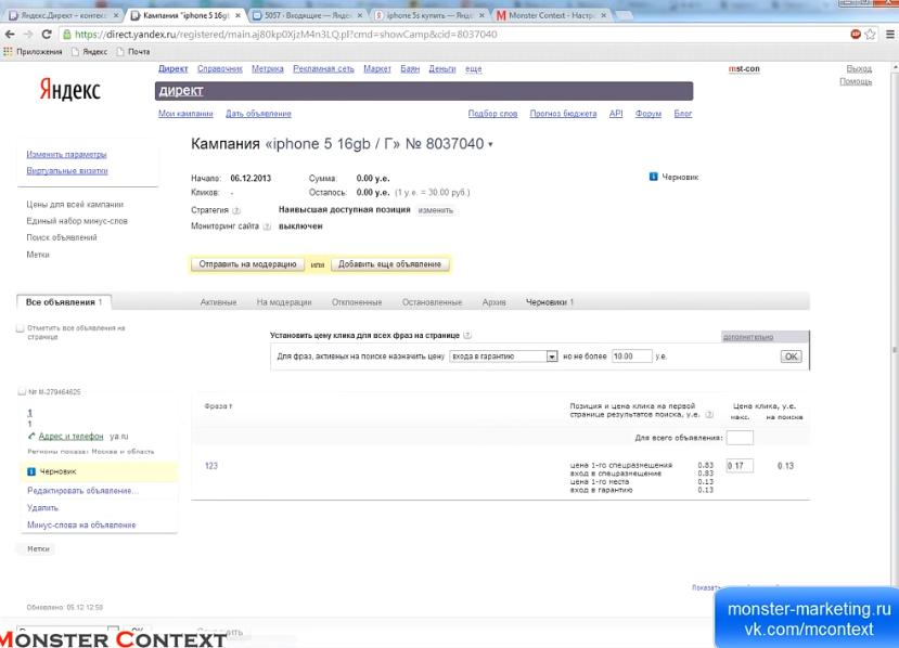 Настройки рекламной кампании в Яндекс Директ - Рекламная кампания