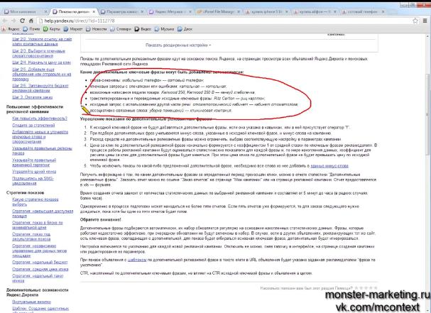 Как правильно писать заголовки и тексты объявлений Яндекс Директ - Релевантные слова в Яндексе