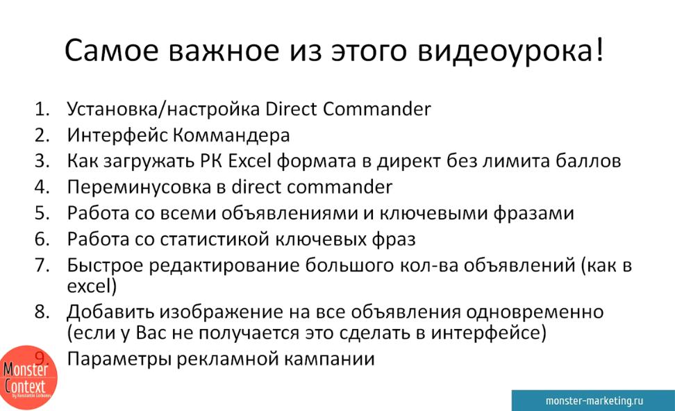 Direct Commander Яндекс Директ -Самые важные темы видеоурока