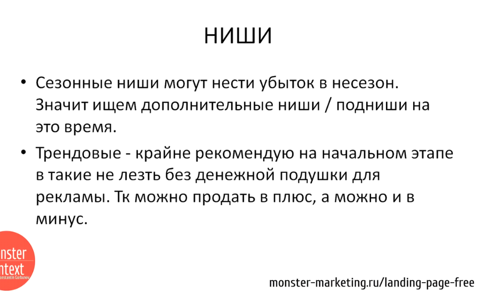 Анализ Рынка и конкурентов для landing page - Сезонные и трендовые ниши