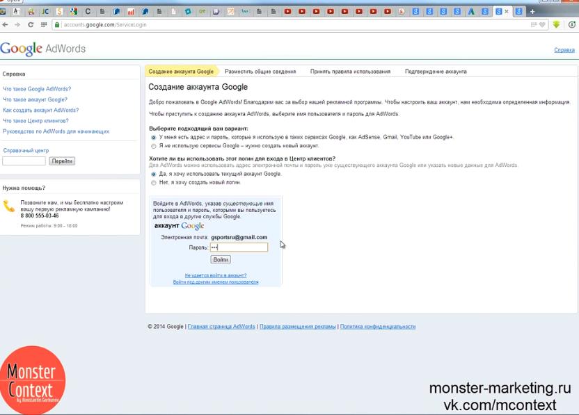 MCC аккаунт или My Client Center в Adwords - Создание аккаунта Google
