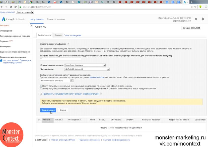 MCC аккаунт или My Client Center в Adwords - Создание аккаунта