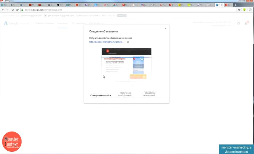Настройка КМС Google Adwords - Создание графического объявления