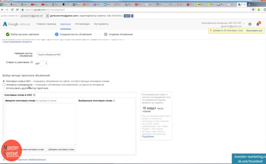 Настройка КМС Google Adwords - Создание групп объявлений