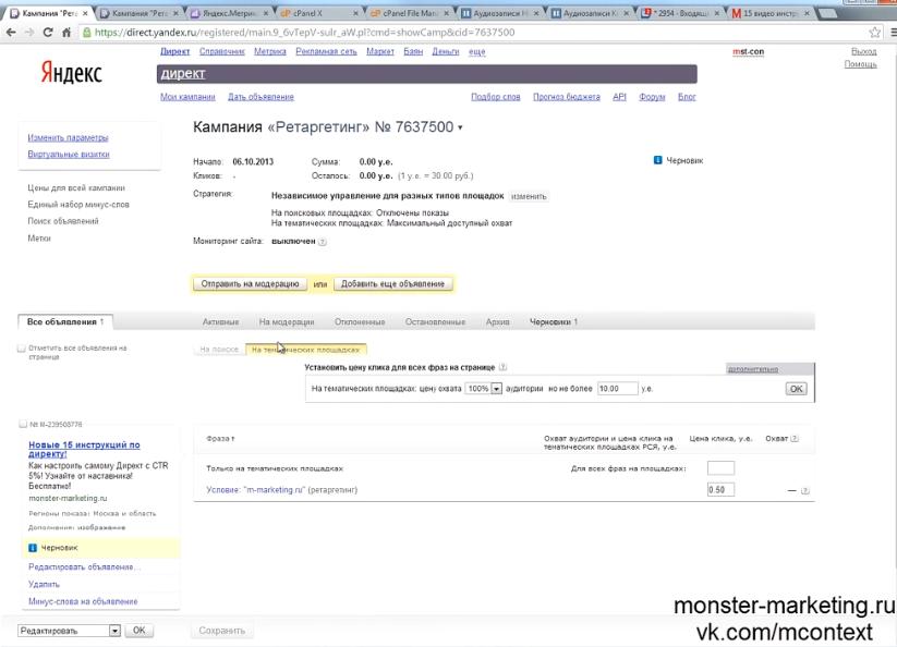 Ретаргетинг в Яндекс Директ (РСЯ) - Создание объявления и отправка его на модерацию