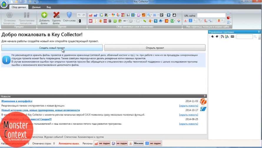 Key Collector Яндекс Директ - Создать новый проект в Key Collector