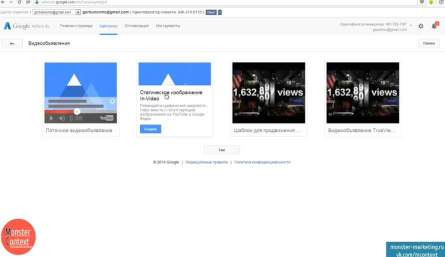 Настройка КМС Google Adwords - Статическое изображение