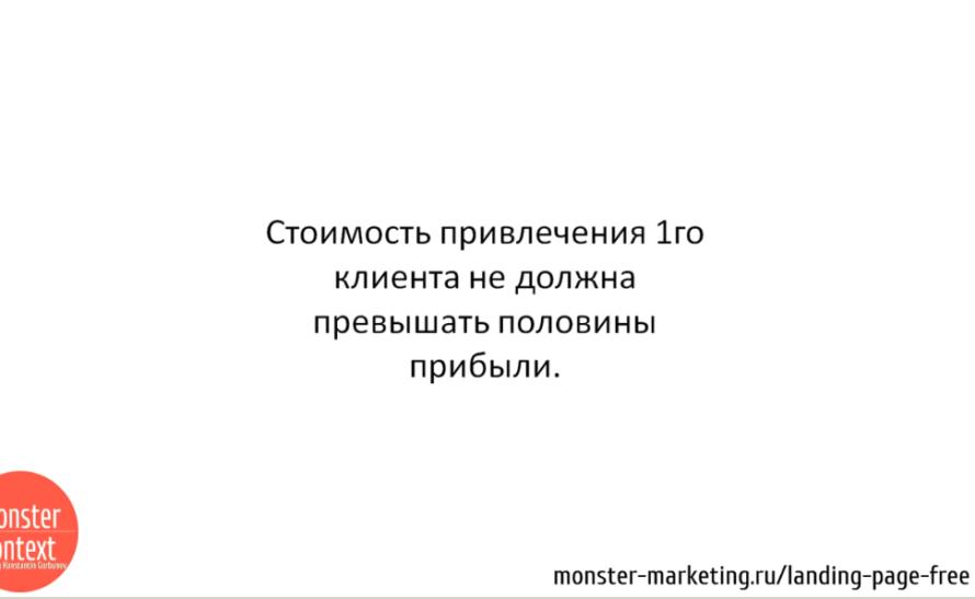Анализ Рынка и конкурентов для landing page - Стоимость привлечения одного клиента не должна превышать половины прибыли