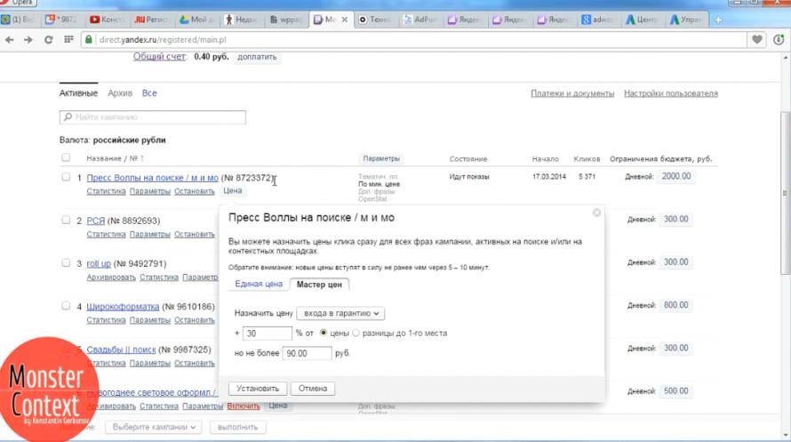 Key Collector Яндекс Директ - Стратегия показов в параметрах рекламной кампании