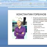 Вебинар Константина Горбунова по контекстной рекламе