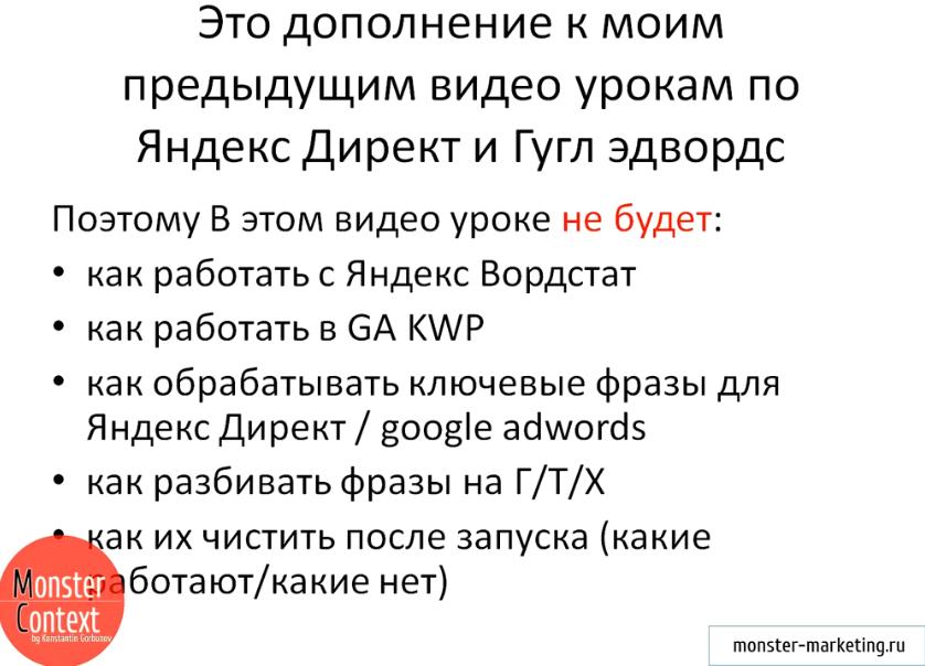 Подбор ключевых слов Яндекс Директ и Google Adwords - Темы, которых не будет в данном видеоуроке