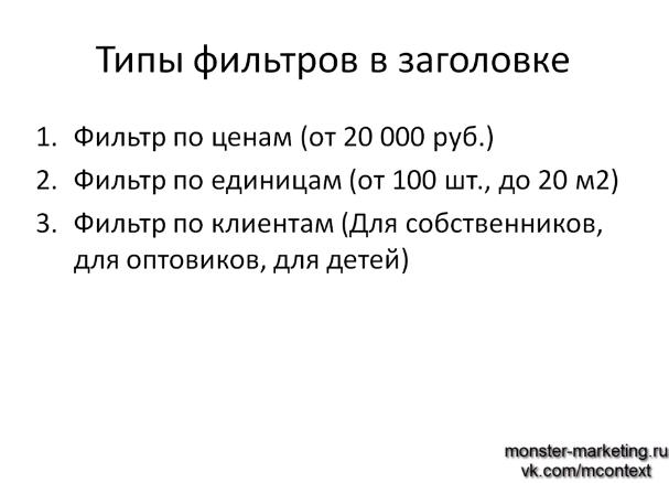 Как правильно писать заголовки и тексты объявлений Яндекс Директ - Типы фильтров в заголовке
