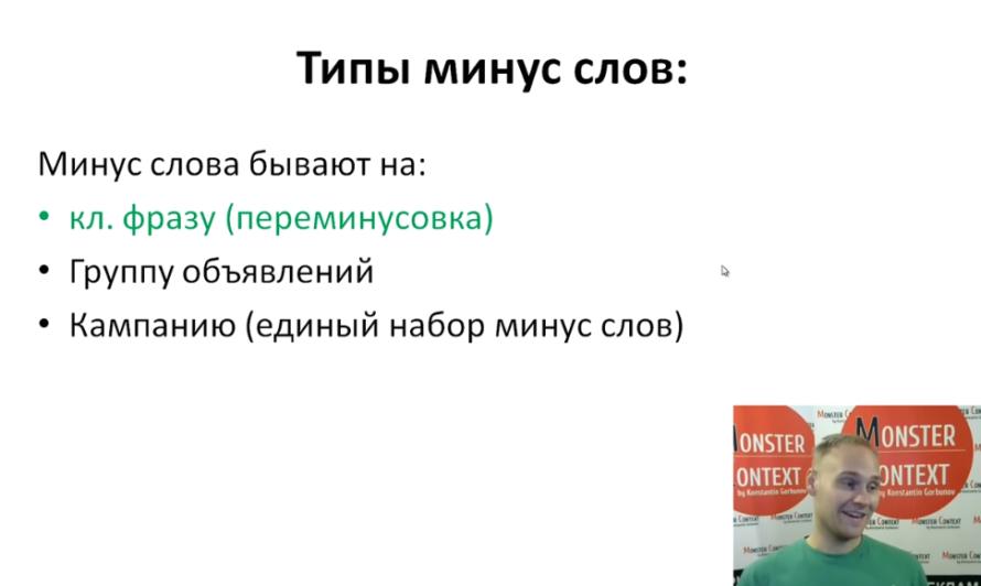 Операторы Яндекс Директ - Типы минус-слов