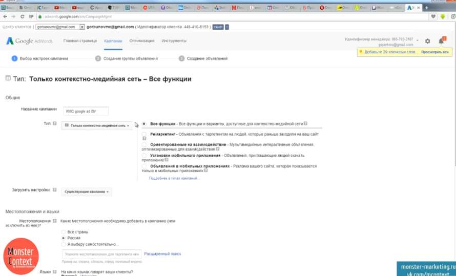 Настройка КМС Google Adwords - Только контекстно-медийная сеть - Все функции