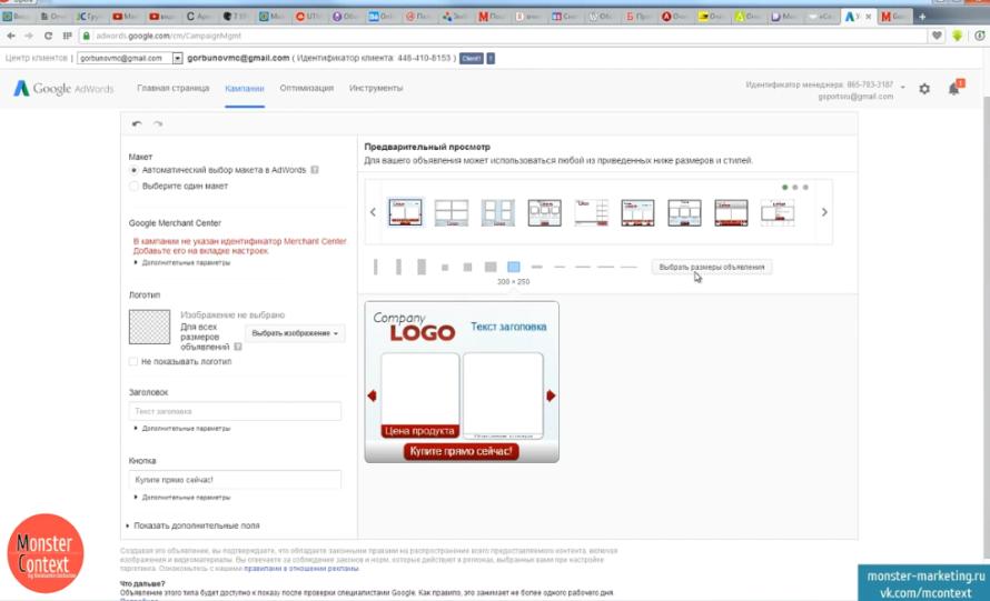 Настройка КМС Google Adwords - Товарное объявление