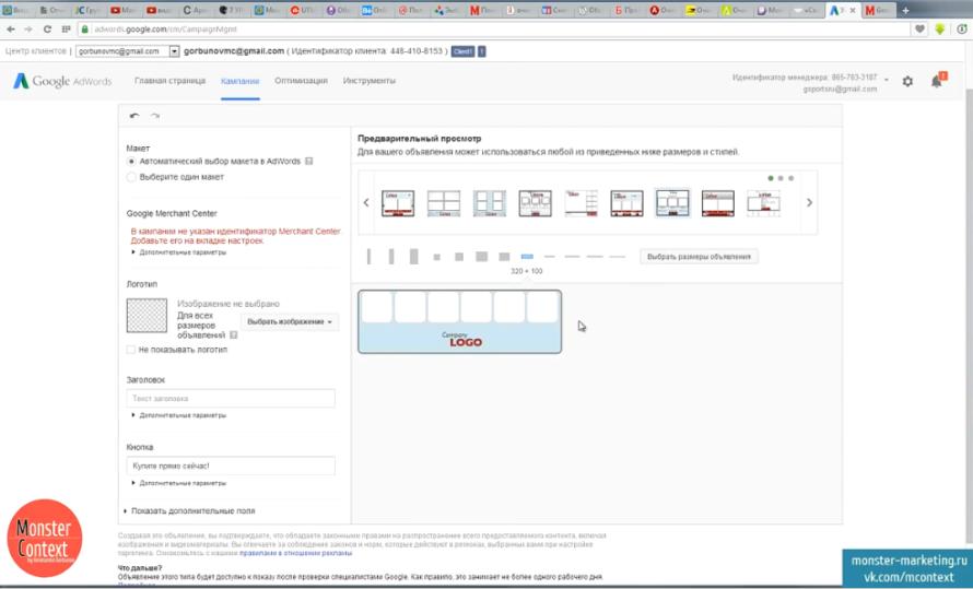 Настройка КМС Google Adwords - Товарное объявление1