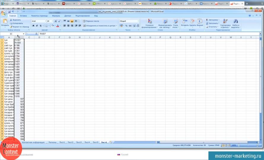 Key Collector Яндекс Директ - Удаляем лишнее в Excel