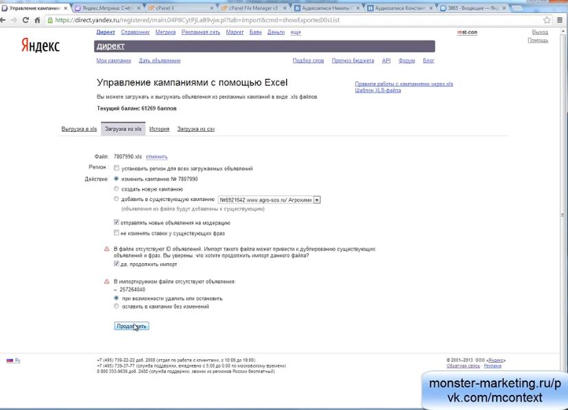 Яндекс Директ Excel. Yandex Direct excel - Управление кампаниями с помощью Excel