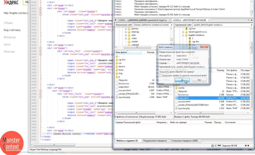 Как установить Яндекс Метрику - Установка кода Яндекс метрики на страницу index.html