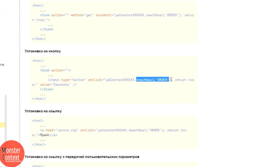 Как установить Яндекс Метрику - Установка на кнопку