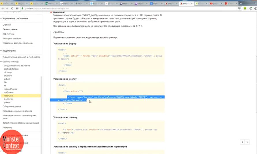 Как установить Яндекс Метрику - Варианты установки цели в исходном коде вашей страницы