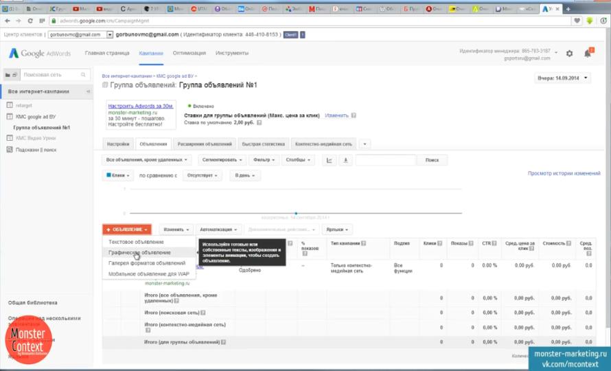 Настройка КМС Google Adwords - Виды объявлений в КМС