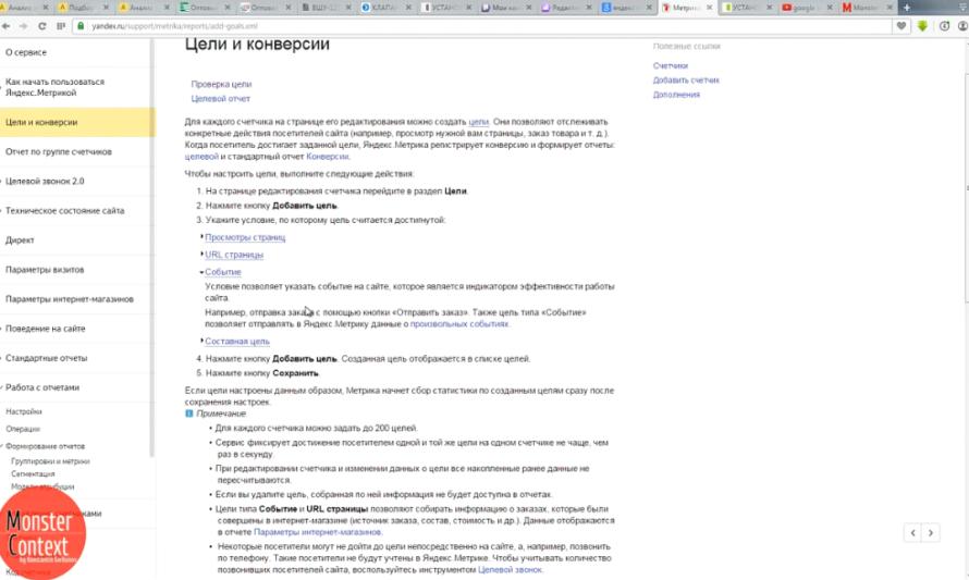 Как установить Яндекс Метрику - Вкладка help. Цели и конверсии