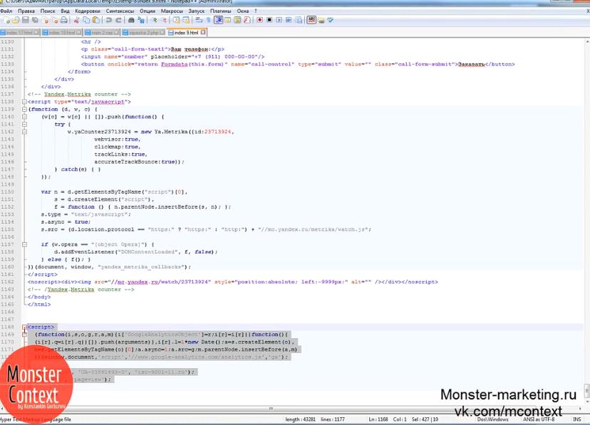 АБ тест страниц сайта или посадочный страниц - Вставляем код отслеживания в код каждой из страниц