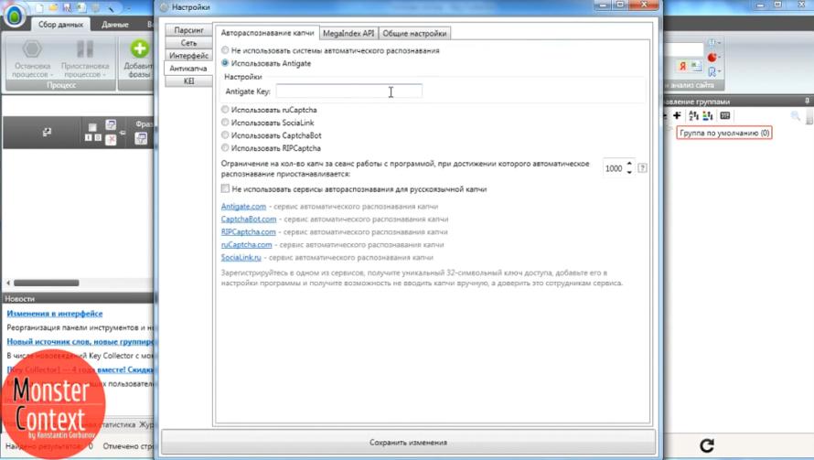 Key Collector Яндекс Директ - Вводим Antigate код