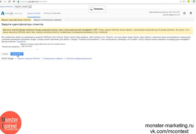 MCC аккаунт или My Client Center в Adwords - Вводим идентификатор клиента