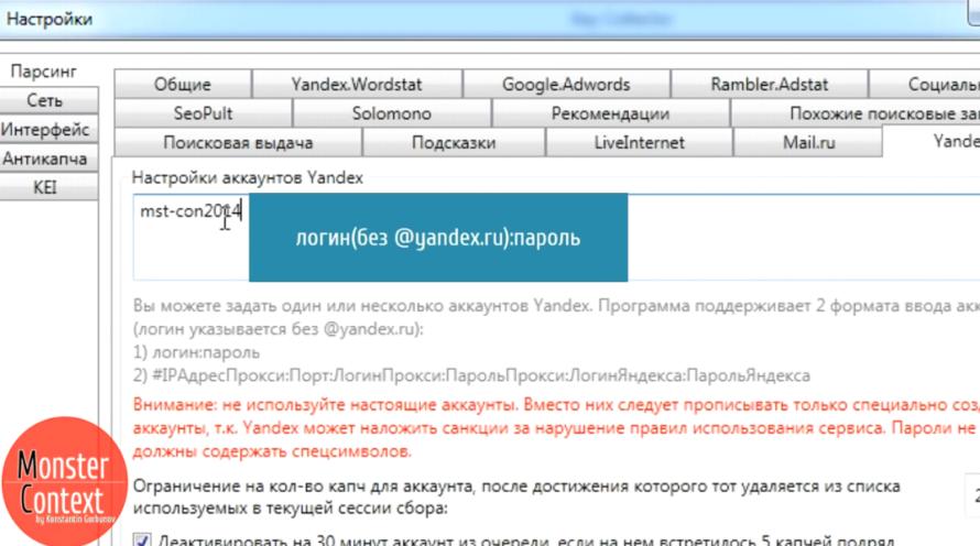 Key Collector Яндекс Директ - Вводим свежесозданный аккаунт в Настройки аккаунтов Yandex