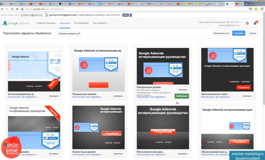 Настройка КМС Google Adwords - Выбираем объявления